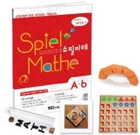 슈필마테 수학사랑이 만든 초등 STEAM 체험수학 A6
