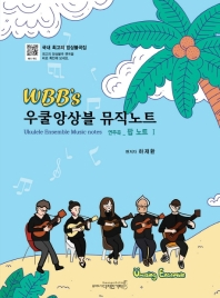 우쿨앙상블 뮤직노트 연주곡: 팝 노트. 1(WBB's)(WBB's)(WBB's)