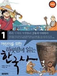 어린이를 위한 하룻밤에 읽는 한국사. 1: 우리 역사의 시작부터 남북국시대까지