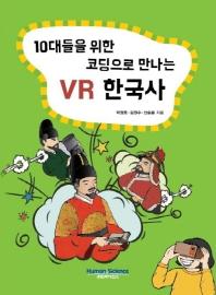 코딩으로 만나는 VR 한국사(10대들을 위한)