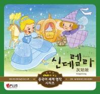 신데렐라(DVD1장포함)(DVD로 보는 중국어 세계 명작 시리즈 9)
