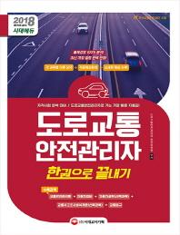 도로교통안전관리자 한권으로 끝내기(2018)