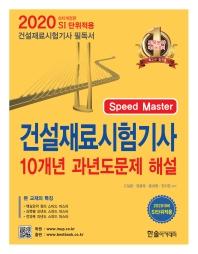 건설재료시험기사 10개년 과년도문제 해설(2020)