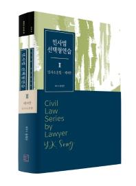 민사법 선택형연습. 2(2021): 민사소송법(4판)