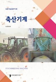 축산기계(농업기술길잡이 99)