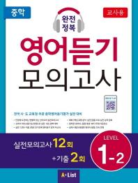 중학 완전정복 영어듣기 모의고사 Level. 1-2(교사용)