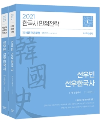 선우빈 선우한국사 세트(2021)(합격기준 박문각)(전2권)