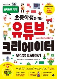 유튜브 크리에이터 무작정따라하기(초등학생을 위한)(길벗 주니어 IT 3)