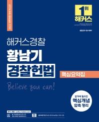 2022 해커스경찰 황남기 경찰헌법 핵심요약집