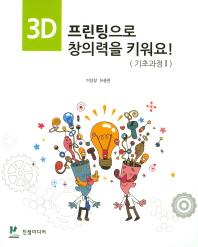 3D 프린팅으로 창의력을 키워요!(기초과정1)