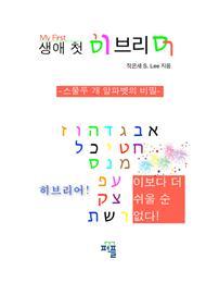 생애 첫 히브리어 - 스물두 개 알파벳의 비밀