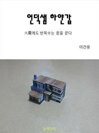 언덕샘하얀갑