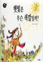 햇빛은 무슨 색깔일까(개정판)(똑똑똑 과학그림책 3(물리 1))(양장본 HardCover)