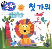 코뿔소 만2-4세: 첫 가위(엄청 재밌어진 지능업)(유아학습지 코뿔소 워크북 시리즈)