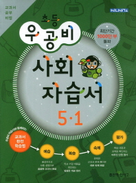 사회 5-1 자습서(2013)