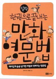 영문법(만화)