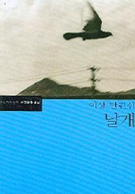 날개(한국문학전집 16)