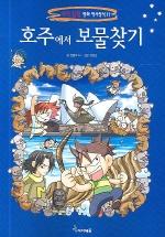 호주에서 보물찾기(세계 탐험 만화 역사상식 11)