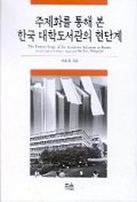 주제화를 통해 본 한국 대학도서관의 현단계