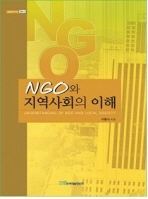 NGO와 지역사회의 이해(내일을여는지식 정치 2)