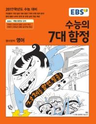 고등 영어영역 영어(2017 수능대비)