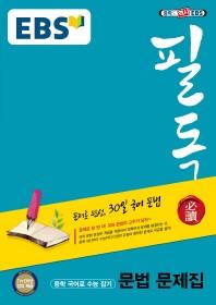 중학 국어로 수능 잡기 문법 문제집(2018)(EBS 필독)