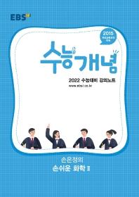 고등 손은정의 손쉬운 화학2(2021)(2022 수능대비)(EBS 수능개념 강의노트)