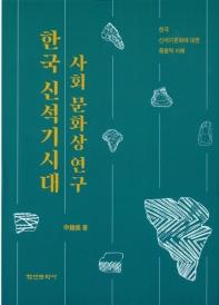 한국 신석기시대 사회 문화상 연구(양장본 HardCover)