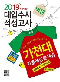 가천대 기출예상문제집(2019)(넥젠)(개정판)