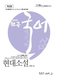 윤희재 전공국어 현대소설(2019)