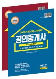 공인중개사 1차 2차 봉투모의고사 세트(2019)(무크랜드)(전2권)