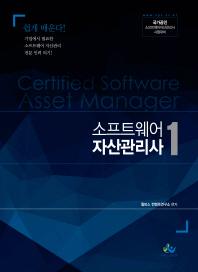 소프트웨어 자산관리사. 1(인터넷전용상품)