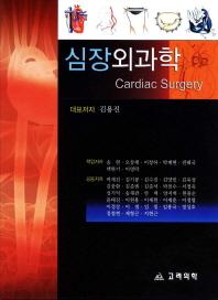 심장외과학(양장본 HardCover)