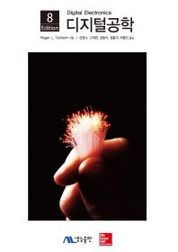 디지털공학(8판)(CD1장포함)