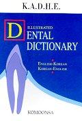 치의학사전(영한 한영)