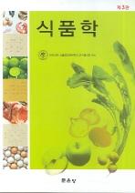 식품학(3판)