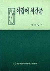 아랍어 서간문