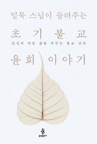 초기불교 윤회 이야기(일묵 스님이 들려주는)