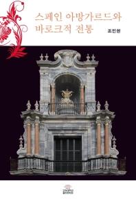 스페인 아방가르드와 바로크적 전통