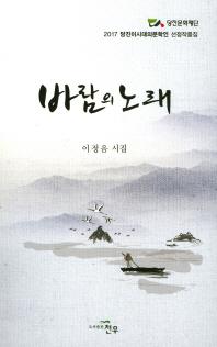 바람의 노래(문학세계대표작가선 832)