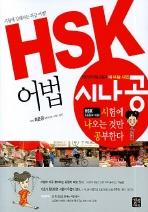 HSK 어법(시나공 HSK 시리즈)