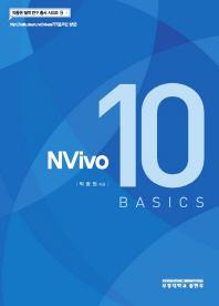 Nvivo 10 Basics(박종원 질적 연구 총서 시리즈 9)