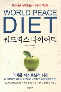 월드피스 다이어트