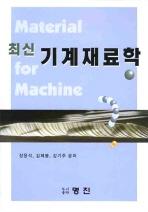 기계재료학(최신)