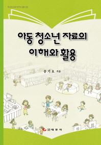 아동 청소년 자료의 이해와 활용(학교도서관 연구소 총서 2)