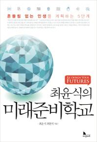 최윤식의 미래준비학교