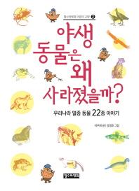 야생 동물은 왜 사라졌을까?(철수와영희 어린이 교양 2)