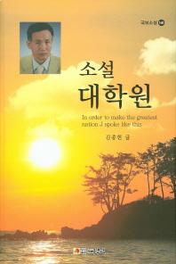 소설 대학원(국보소설 160)