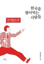 한국을 팔아먹는 사람들