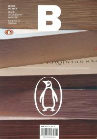 매거진 B(Magazine B) No.10: Penguin(영문판) 한글판 입니다!